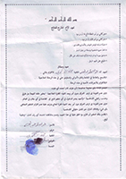 'Abdallah-Muhammad-'Abdallah-Request-for-Abroad-Medical-Treatment-(Original)