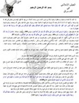 A-Statement-From-the-Islamic-Army-in-Iraq-(Original)-1