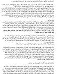 Al-Qa'ida-in-Iraq-Situation-Report-(Original)-1
