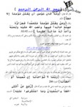An-Apology-Letter-From-ISI-to-Sheikh-Abad-Lufan-Al-Hadeb-(Original)