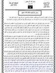 Commandment-of-the-Sharia-Court-of-the-Diyala-Province-(Original)-1