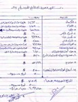 Hand-Written-Border-Emirate-Expense-Report-(Original)