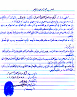 Handwritten-Turki-Bin-'Abd-al-Rahman-al-Sam'an-Exit-Pledge-(Original)