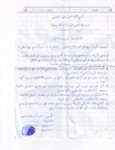 Hani Muhammad Ali al-Saqayr (al-Saghir) AQI Border Emirate Exit Agreement  (Original Language)