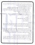 Letters-between-Abu-Hamza-and-a-member-of-al-Ansar-(Part-1)_-Original