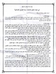 Letters-to-the-Leadership-of-ISI-about-Issues-of-Single-party-Control-(Original)-1