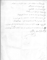 Meeting-Notes-and-a-Letter-from-Al-Wali-(Original)-1
