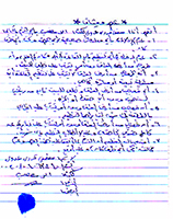 Mustafa-Qudrah-'Adawi-Request-for-Abroad-Medical-Treatment-(Original)