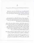Letter from al-Zawahiri to al-Zarqawi