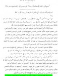 A Draft of Zawahiri's Message to the Egyptians (Original)
