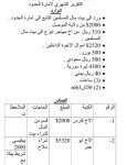 Border Emirate Expense, Equipment and Personnel Report (Original)
