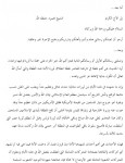 Letter from UBL to `Atiyatullah Al-Libi 2 (Original)