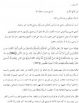 Letter from UBL to `Atiyatullah Al-Libi 3 (Original)