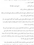 Letter from UBL to `Atiyatullah Al-Libi 4 (Original)