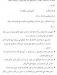 Letter from Usama Bin Laden to `Atiyatullah Al-Libi (Original)