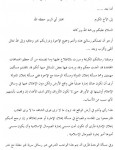 Letter from Usama Bin Laden to Mukhtar Abu al-Zubayr (Original)