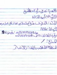 PI for Sa`id Awlad al-Shaykh (Original)